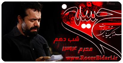 مداحی شب عاشورا محرم 94 حاج محمود کریمی