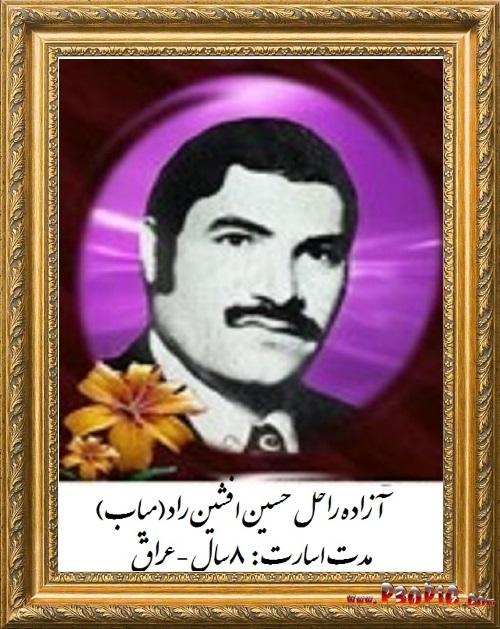 آزاده راحل حسين افشينراد