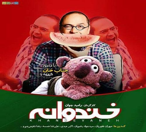 دانلود برنامه خندوانه با حضور هومن برق نورد و جناب خان