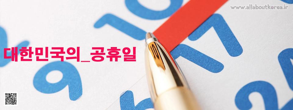 تعطیلات رسمی در کره جنوبی