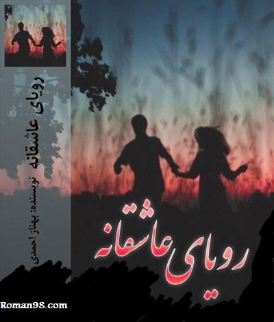 رمان رویای عاشقانه