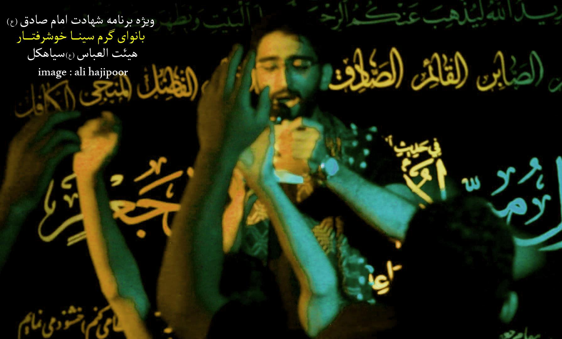 سینا خوشرفتار- شهادت امام صادق 94