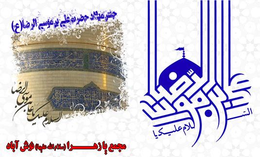 سید علی ساداتی-میلاد امام رضا 94