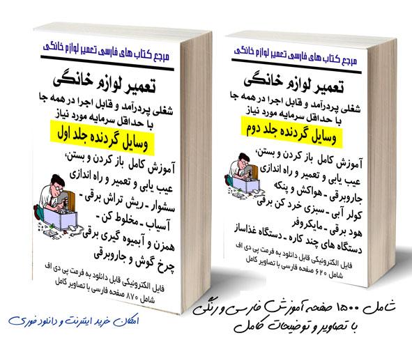 http://s6.picofile.com/file/8208602968/tamirbook_rotary01_02_.jpg
