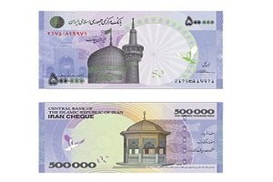 ایران چک ۵۰ هزار تومانی به بازار آمد , اقتصادی