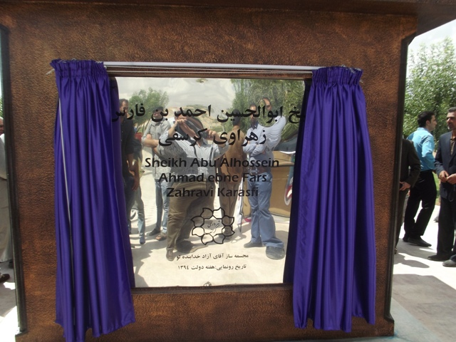 افتتاح میدان شهرداری ورونمایی از مجسمه حکیم زهراوی