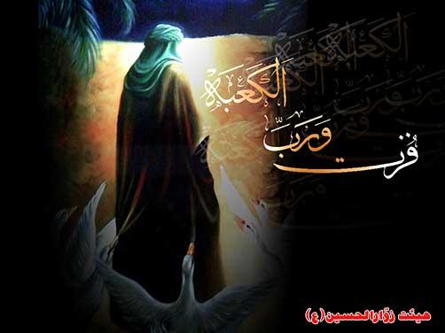 عدالت وامیرالمومنین علی (ع)،هیئت زوارالحسین(ع)