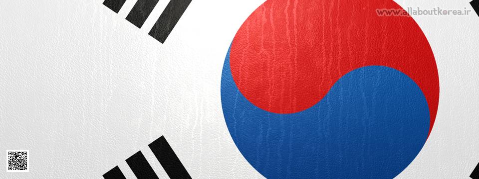 معنی پرچم کره جنوبی (Taegukgi)