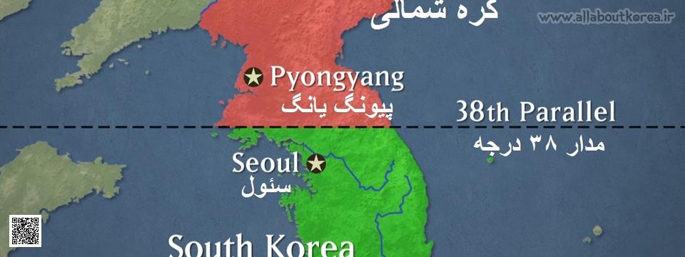 مدار جغرافیایی 38 درجه شمالی و تجزیه شبه جزیره کره