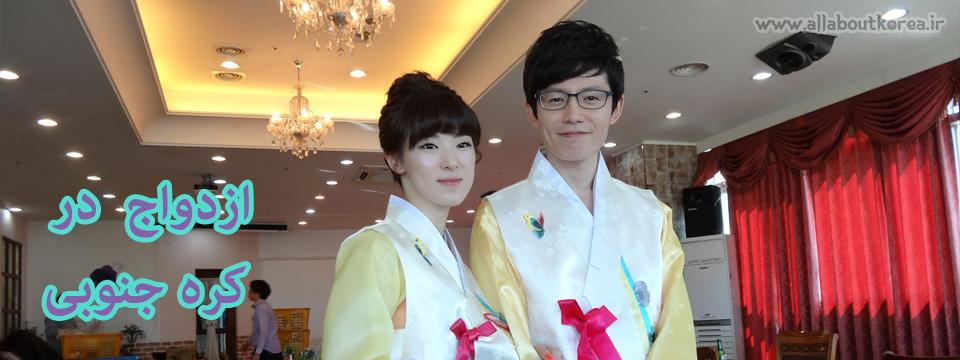 ازدواج در کره جنوبی