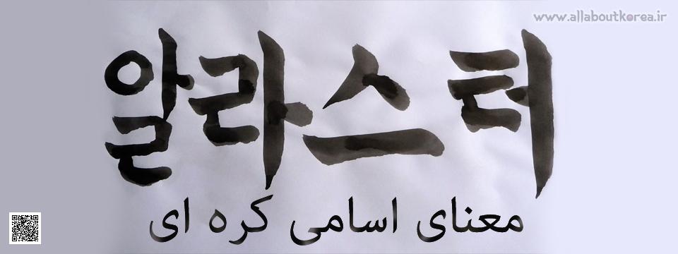 معنای اسامی کره ای