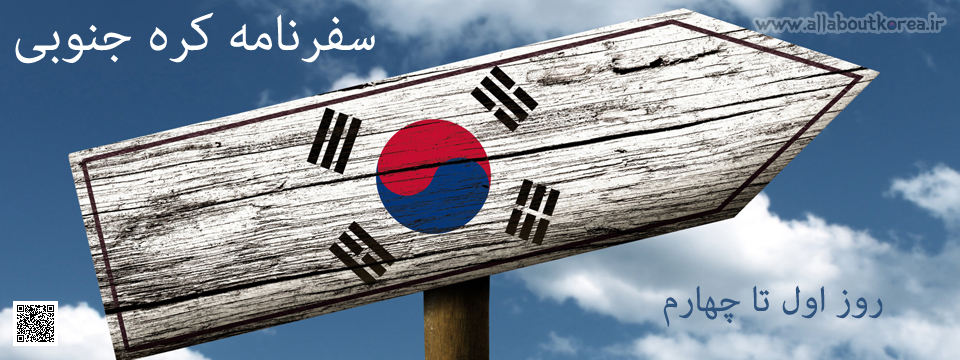 اولین سفرنامه کره جنوبی - روز اول تا چهارم