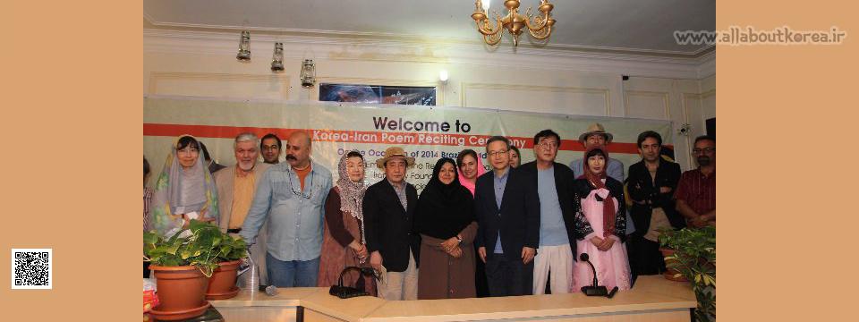 برپایی نشست مشترک شاعران ایران و کره جنوبی