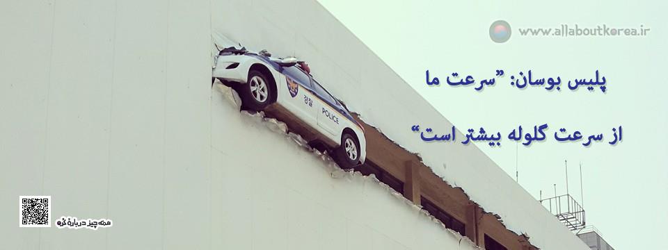 پلیس بوسان: