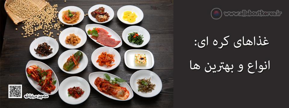 غذاهای کره ای: انواع و بهترین ها
