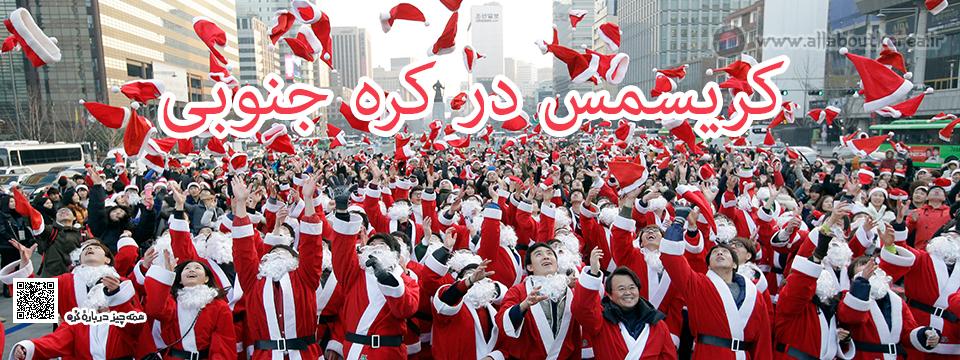 کریسمس در کره جنوبی