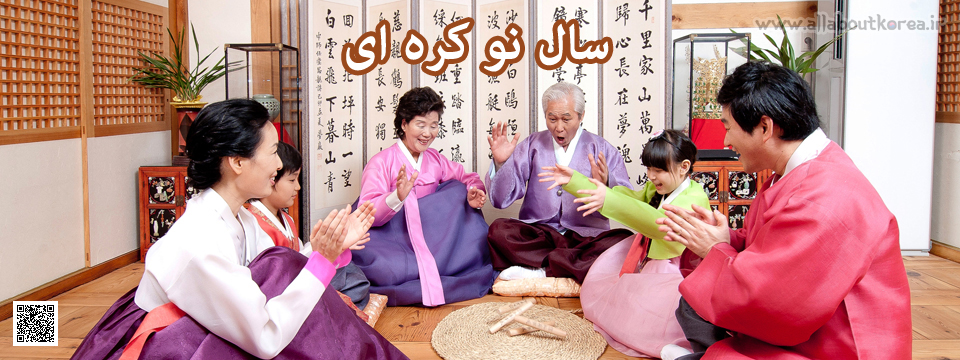 سال نو کره ای