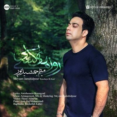 دانلود آهنگ های غمگین و جدید ایرانی فارسی