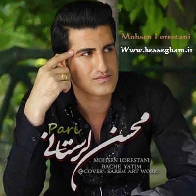 اهنگ ستاره از محسن لرستانی