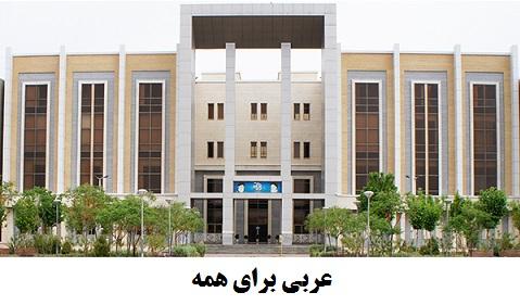 کلاسهای عربی باقر العلوم دانشگاه دفتر تبلیغات قم کلاس رایگان مکالمه عربی