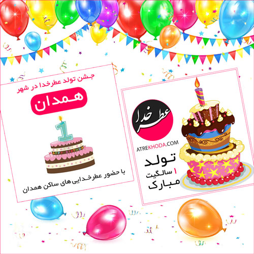 تولد 1 سالگی عطرخدا - www.atrekhoda.com