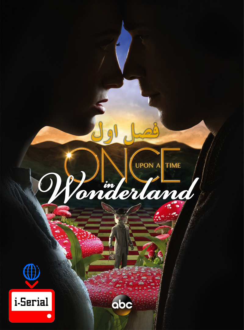 http://s6.picofile.com/file/8209001142/OUAT_in_Wonder_Land_S01.jpg