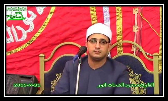 مقطعی زیبای سوره ی غاشیه-استاد محمود شحات انور/9مرداد1394