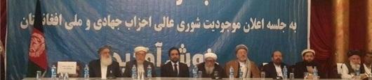 تأملی بر  نقش شورای عالی احزاب جهادی و ملی افغانستان در شرایط  کنونی کشور