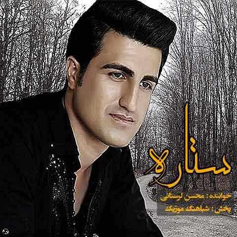 اهنگ جدید محسن لرستانی دانلود