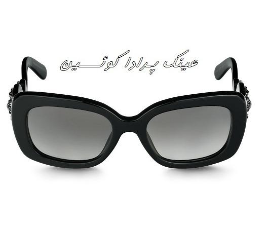 فروشگاه عینک آفتابی پرادا