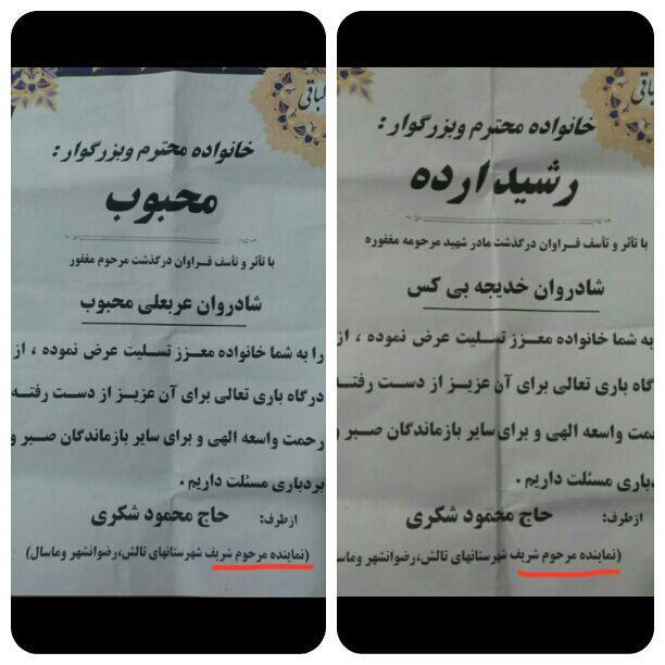 انتخابات تالش محمود شکری