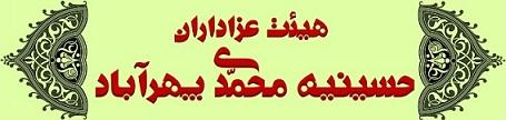 حسینیه محمدی پهرآباد
