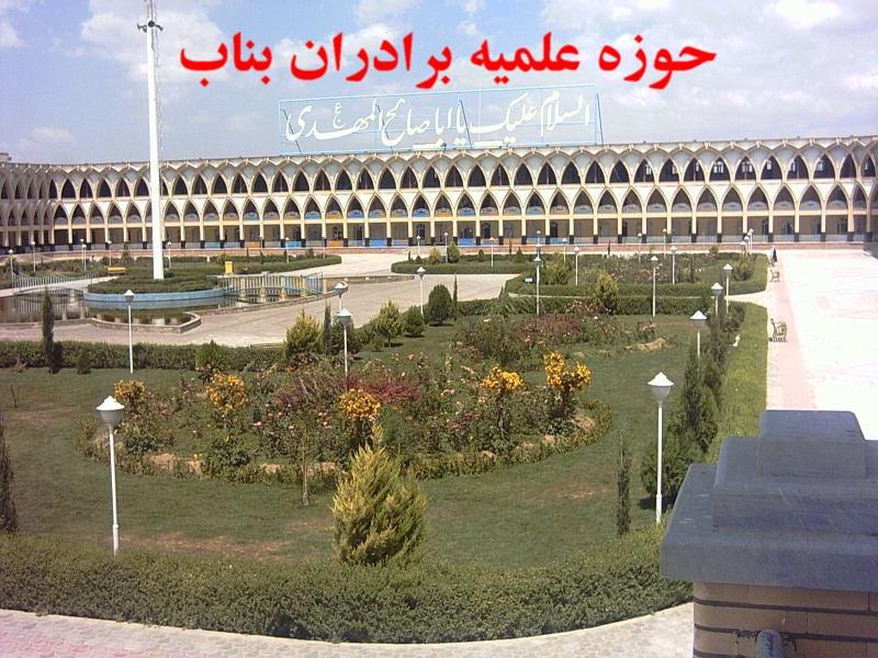 حوزه علمیه بناب، از حوزه های علمیه مشهور کشور بحساب میآید.