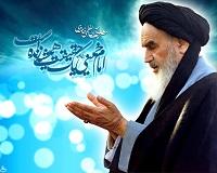 حضرت امام خمینی (ره)