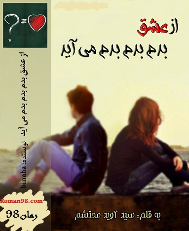 رمان از عشق بدم بدم بدم می آید