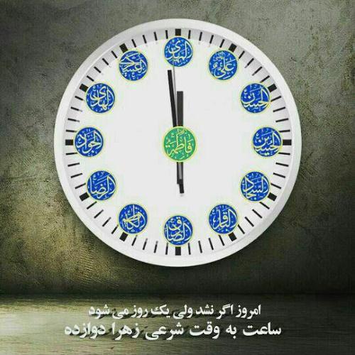 ساعت به وقت شرعی زهرا (س)