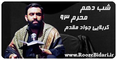 مداحی شب عاشورا محرم 93 جواد مقدم