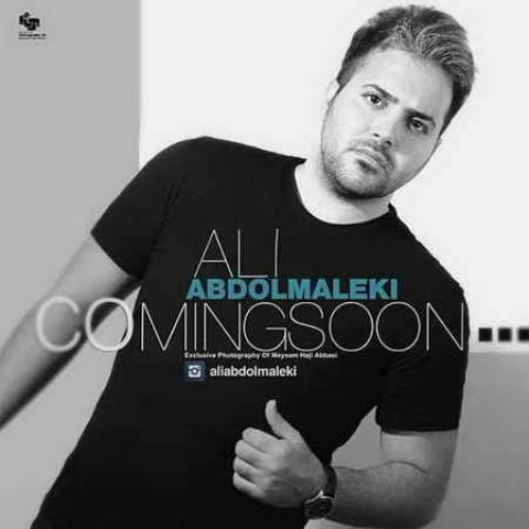دانلود آهنگ جدید علی عبدالمالکی به نام چرا من