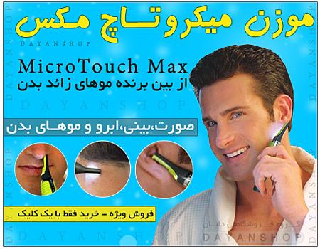 Microtoch