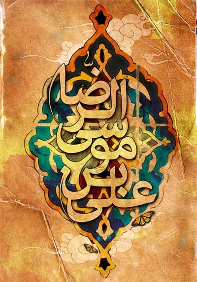 امام رضا