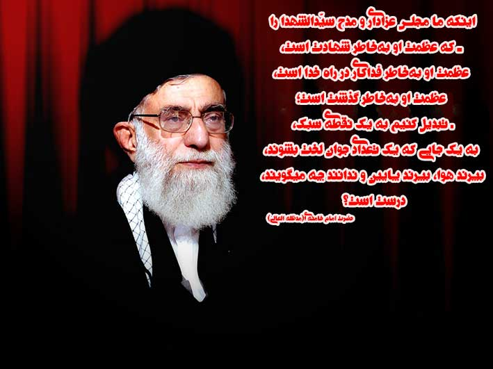 بیانات مقام معظم رهبری(مدظله العالی) درباره هیئت های مذهبی