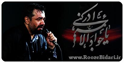 مداحی محمود کریمی