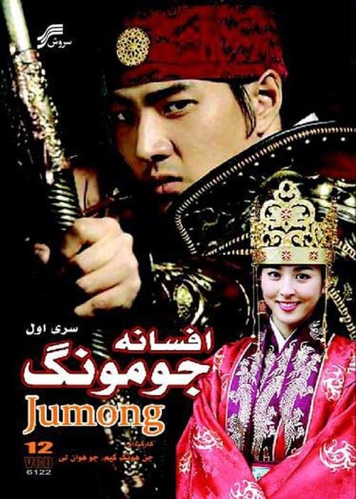 دانلود دوبله فارسی سریال افسانه جومونگ