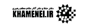 دفتر حفظ آثار و نشر مقام معظم رهبری