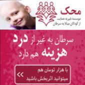کمک به موسسه خیریه محک