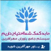 کمک به موسسه خیریه مهرآفرین
