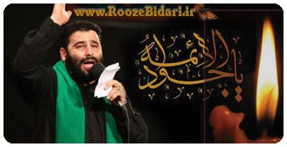 مداحی سید مهدی میرداماد