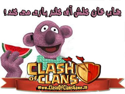 جناب خان کلش آف کلنز بازی می کند !