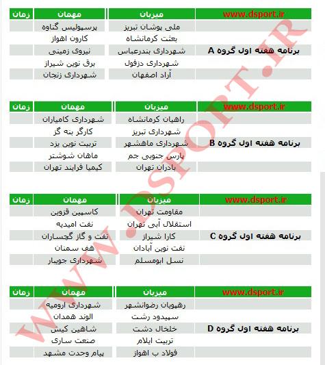 برنامه مسابقات لیگ دسته دوم فوتبال کشور