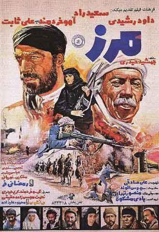 دانلود فیلم سینمایی ایرانی مرز